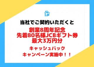 創業8周年記念POP_page-0001