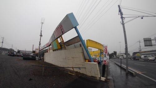 所沢市 店舗看板 ブロック塀撤去工事